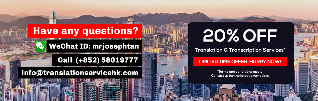 transcription-services-hong-kong-banner